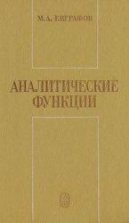 Книга Аналитические функции