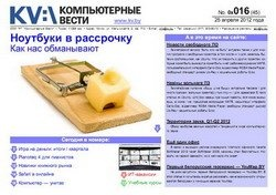 Журнал Компьютерные вести №16 2012