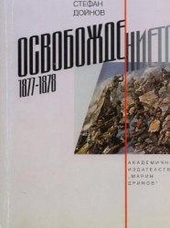 Книга Освобождението (1877-1878)