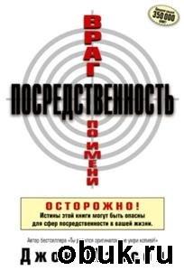 Книга Враг по имени Посредственность