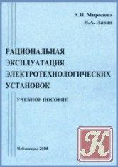 Книга Рациональная эксплуатация электротехнологических установок