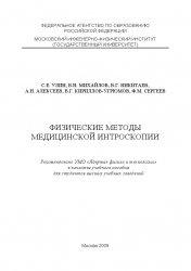 Книга Физические методы медицинской интроскопии