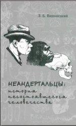 Книга Неандертальцы. История несостоявшегося человечества