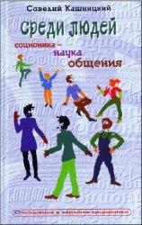 Книга Среди людей. Соционика - наука общения