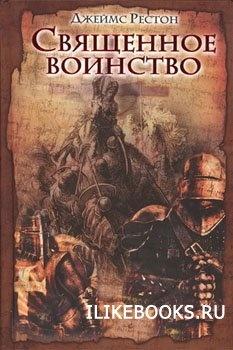 Книга Рестон Джеймс - Священное воинство