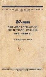 Книга 37-мм автоматическая зенитная пушка обр. 1939 г. Руководство службы
