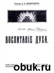 Книга Е.А.Зильберсдорф. Воспитание духа в 2-х частях