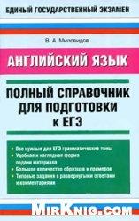 Английский язык. Полный справочник для подготовки к ЕГЭ