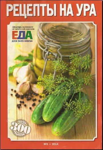Книга Журнал: Рецепты на ура № 3 (2014)