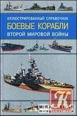 Книга Корабли Второй Мировой войны 1939-1945 гг. Часть I