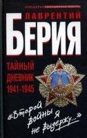 Книга «Второй войны я не выдержу...» Тайный дневник 1941—1945 гг