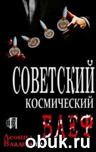Советский космический блеф