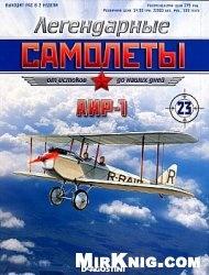 Журнал Легендарные самолеты №23 2011. АИР-1
