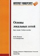 Книга Основы локальных сетей