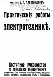 Книга Практические работы по электротехнике