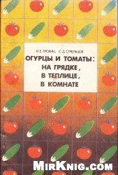 Книга Огурцы и томаты: на грядке, в теплице, в комнате