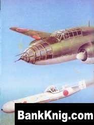 GPM 037 - Mitsubishi Betty Bomber & MXY-7 Ohka