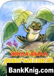 Книга Жила-была лягушка