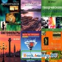Книга Ли Фрост - Сборник книг.