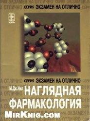 Книга Наглядная фармакология