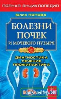 Книга Болезни почек и мочевого пузыря. Полная энциклопедия. Диагностика, лечение, профилактика.