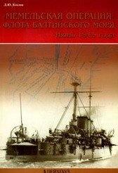 Книга Мемельская операция флота Балтийского моря. Июнь 1915 года