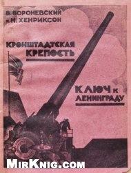 Книга Кронштадская крепость - Ключ к Ленинграду