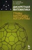 Книга Дискретная математика: Графы, матроиды, алгоритмы
