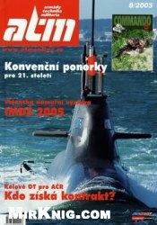 Журнал ATM 2005-08 (Armadni Technika Militaria)