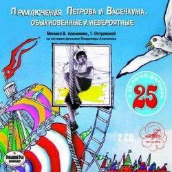 Аудиокнига Приключения Петрова и Васечкина, обыкновенные и невероятные.  Аудиоспектакль