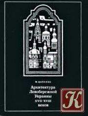 Книга Архитектура Левобережной Украины XVII – XVIII веков