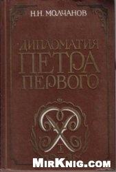Книга Дипломатия Петра Первого