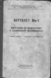 Книга Вертолет Ми-1. Инструкция по эксплуатации и техническому обслуживанию