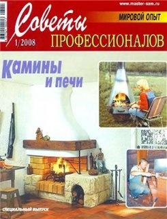 Журнал Журнал Советы профессионалов №1 (2008)