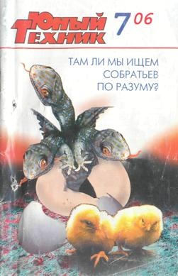 Журнал Журнал Юный Техник №7 (июль 2006)