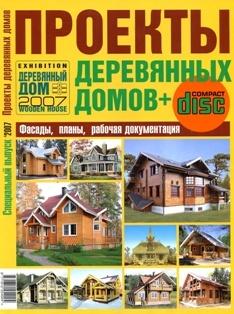 Журнал Журнал Проекты деревянных домов. Специальный выпуск