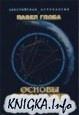 Книга Основы ректификации гороскопа