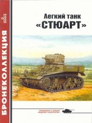 "Книга Бронеколлекция № 2003-03 (048). Легкий танк ""Стюарт"""