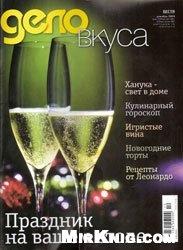 Журнал Дело вкуса №76 2009