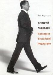 Книга Дмитрий Медведев - Президент Российской Федерации