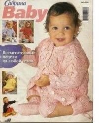 Сабрина Baby №1 2001