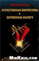 Книга Отечественные микросхемы и зарубежные аналоги. Справочник