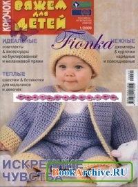 Журнал Вяжем для детей №1 2009. Крючок