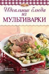 Книга Идеальные блюда из мультиварки