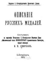 Книга Описание русских медалей. 1908