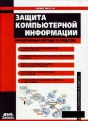 Книга Защита компьютерной безопасности.Эффективные методы и средства