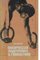 Книга Физическая подготовка в гимнастике