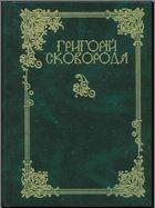 Книга Сковорода Григорій. Повна академічна збірка творів