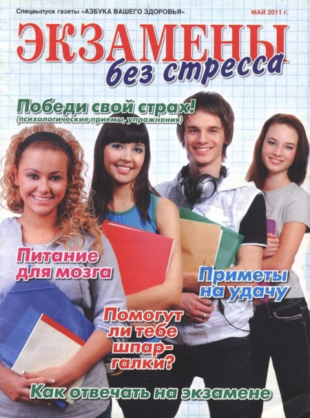 Книга Была сегодня на тренировке, по дороге забежала на почту и купила за 10 рублей вот такой журнальчик, решила его отсканировать и