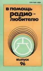 Книга В помощь радиолюбителю. Выпуск 96